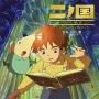Ni No Kuni (Joe Hisaishi)