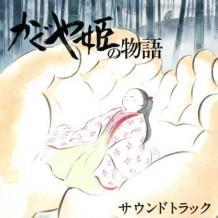 Kaguya-Hime No Monogatari (Joe Hisaishi) UnderScorama : Décembre 2013
