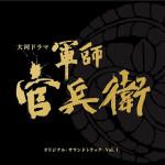 Gunshi Kanbee (Yûgo Kanno) UnderScorama : Février 2014