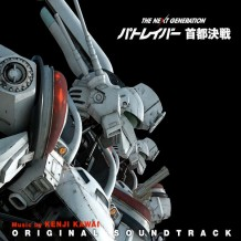 Patlabor: The Next Generation Movie (Kenji Kawai) UnderScorama : Juin 2015