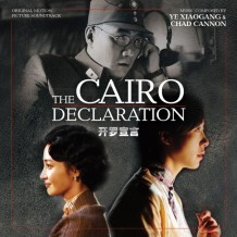 Cairo Declaration (The) (Ye Xiaogang & Chad Cannon) UnderScorama : Avril 2016