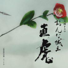 Onna Jôshu Naotora Vol. 2 (Yôko Kanno) UnderScorama : Mai 2017
