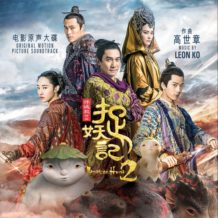 Monster Hunt 2 (Leon Ko) UnderScorama : Mars 2018