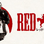 Red Sun (Maurice Jarre) Est-Ouest