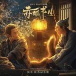 Chi Hu Shusheng (Soul Snatcher)