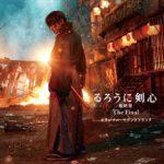 Rurôni Kenshin : Sai Shûshô - The Final