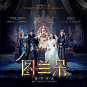 The Curse Of Turandot