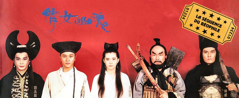 Histoire de Fantômes Chinois (James Wong & Romeo Diaz)