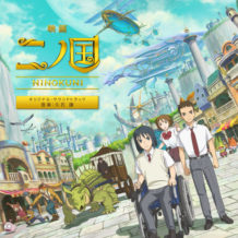 Ni No Kuni: The Movie (Joe Hisaishi) UnderScorama : Septembre 2019